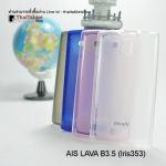 TPU ครอบหลัง AIS LAVA B3.5 (Iris353)