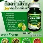 ดีออร่าเฮิร์บ (D Aora herb)