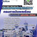 แนวข้อสอบ คู่มือติว เก็งข้อสอบ หัวหน้ากลุ่มบัญชีและงบประมาณ กรมการบินพลเรือน