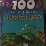 100เรื่องน่ารู้เกี่ยวกับแมงและแมลง. ราคา 100