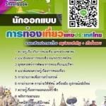 แนวข้อสอบ นักออกแบบ การท่องเที่ยวแห่งประเทศไทย (ททท)
