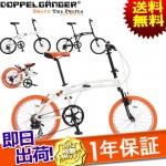 จักรยานพับได้ DoppelGanger รุ่น 215 Barbarous