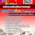 แนวข้อสอบ พนักงานส่งเสริมการลงทุน การท่องเที่ยวแห่งประเทศไทย (ททท)
