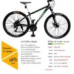 จักรยานเสือภูเขา Tiger รุ่น Power ล้อ 27.5 (27 speed)