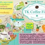 TK Coffee Fiber ทีเค คอฟฟี่ ไฟเบอร์ ปลีก 99 / ส่ง 75 บ.