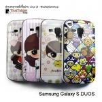 เคสฝาหลังลายการ์ตูน Samsung Galaxy S DUOS