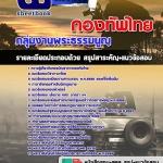 คู่มือสอบ กลุ่มงานพระธรรมนูญ กองบัญชาการกองทัพไทย