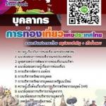 แนวข้อสอบ บุคลากร การท่องเที่ยวแห่งประเทศไทย (ททท)