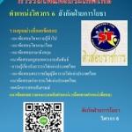 แนวข้อสอบการรถไฟแห่งประเทศไทย ตำแหน่งวิศวกร 6 สังกัดฝ่ายการโยธา
