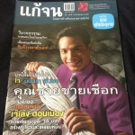 มีนาคม 2547 ปก โจ นินนาท สินไชย ราคา 28