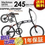 จักรยานพัีบได้ Dopelganger245 (ZERO POINT)