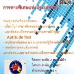 แนวข้อสอบการทางพิเศษแห่งประเทศไทย ทุกตำแหน่ง