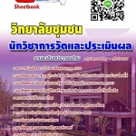 คู่มือสอบ นักวิชาการวัดและประเมินผล วิทยาลัยชุมชน 2558