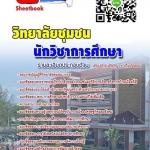 คู่มือสอบ นักวิชาการศึกษา วิทยาลัยชุมชน 2558