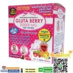 น้ำผลไม้ Gluta berry 200000 mg. ปลีก 100 บ./ส่ง 80 บ.