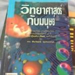 วิทยาศาสตร์กับมนุษย์ ชัยวัฒน์ คุประตกุล  ราคา 168