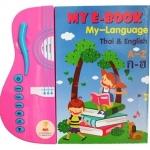 E-Book หนังสือพูดได้ สื่อการเรียนรู้ 2 ภาษา (Thai-Eng)