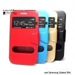 เคส Samsung Galaxy Win I8552 รุ่น รูดรับสาย โชว์เบอร์