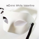 หน้ากา White Valentine