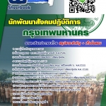 คู่มือสอบ นักพัฒนาสังคมปฏิบัติการ กรุงเทพมหานคร