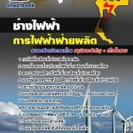 แนวข้อสอบ พนักงานช่างไฟฟ้า การไฟฟ้าฝ่ายผลิตแห่งประเทศไทย กฟผ.