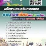 แนวข้อสอบ พนักงานส่งเสริมการตลาด การท่องเที่ยวแห่งประเทศไทย (ททท)