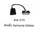 สาย OTG USB for Samsung Galaxy