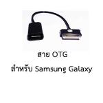 สาย OTG USB for Samsung Galaxy