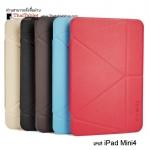 เคส iPad mini 4 รุ่น Onjess Transformer Series