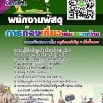 แนวข้อสอบ พนักงานพัสดุ การท่องเที่ยวแห่งประเทศไทย (ททท)