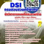 แนวข้อสอบ นักวิชาการแผนที่และภาพถ่าย กรมสอบสวนคดีพิเศษ DSI 2559