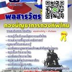 คู่มือสอบ พลสารวัตร กองบัญชาการกองทัพไทย