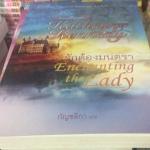 รักต้องมนตรา  Enchanting the Lady.  Kathryne Kennedy. ราคา. 137