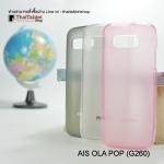 TPU ครอบหลัง AIS OLA POP (G260)