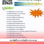 แนวข้อสอบ พยาบาลวิชาชีพ โรงพยาบาล สาธารณสุขจังหวัด (สสจ)
