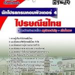 คู่มือ ติวสอบ แนวข้อสอบ นักโปรแกรมคอมพิวเตอร์ 4 ไปรษณีย์ไทย