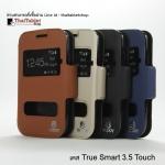 เคส True Smart 3.5 Touch รุ่น 2 ช่อง รูดรับสาย