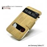 เคสลายไม้ Samsung Galaxy E7 รุ่น 2 ช้่องรูดรับสาย