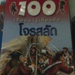 100เรื่องน่ารู้เกี่ยวกับโจรสลัด ราคา. 100