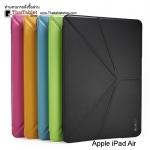 Case Apple iPad Air รุ่น Transformer XUNDO