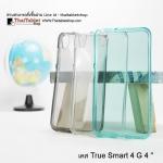 เคส TPU ครอบหลัง True Smart 4G 4.0 นิ้ว ตรงรุ่น 100%