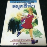 สมุดสีฟ้า jacqueline mirande ราคา 49