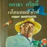 เฉือนคมปัวโรต์ Poirot Investigates อกาธา คริสตี้ ราคา 65