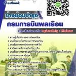 แนวข้อสอบ คู่มือติว เก็งข้อสอบ ช่างซ่อมบำรุง กรมการบินพลเรือน