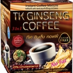 TK GINSENG COFFEE ทีเค จินเส็ง คอฟฟี่ กาแฟผสมโสม ปลีก 99 / ส่ง 70 บ.
