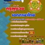 แนวข้อสอบ คู่มือติว ครูผู้ช่วย เอกภาษาไทย สพฐ.