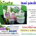 ครีมชิเนเต้ Shinete Gift Set 4 ชิ้น