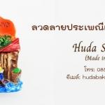 ลวดลายประเพณีและวัฒนธรรมไทย