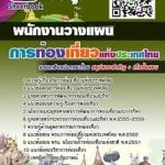แนวข้อสอบ พนักงานวางแผน การท่องเที่ยวแห่งประเทศไทย (ททท)