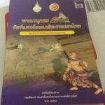 พจนานุกรมศัพท์แพทย์และเภสัชกรรมแผนไทย ฉบับราชบัณฑิตยสถาน ราคา 150